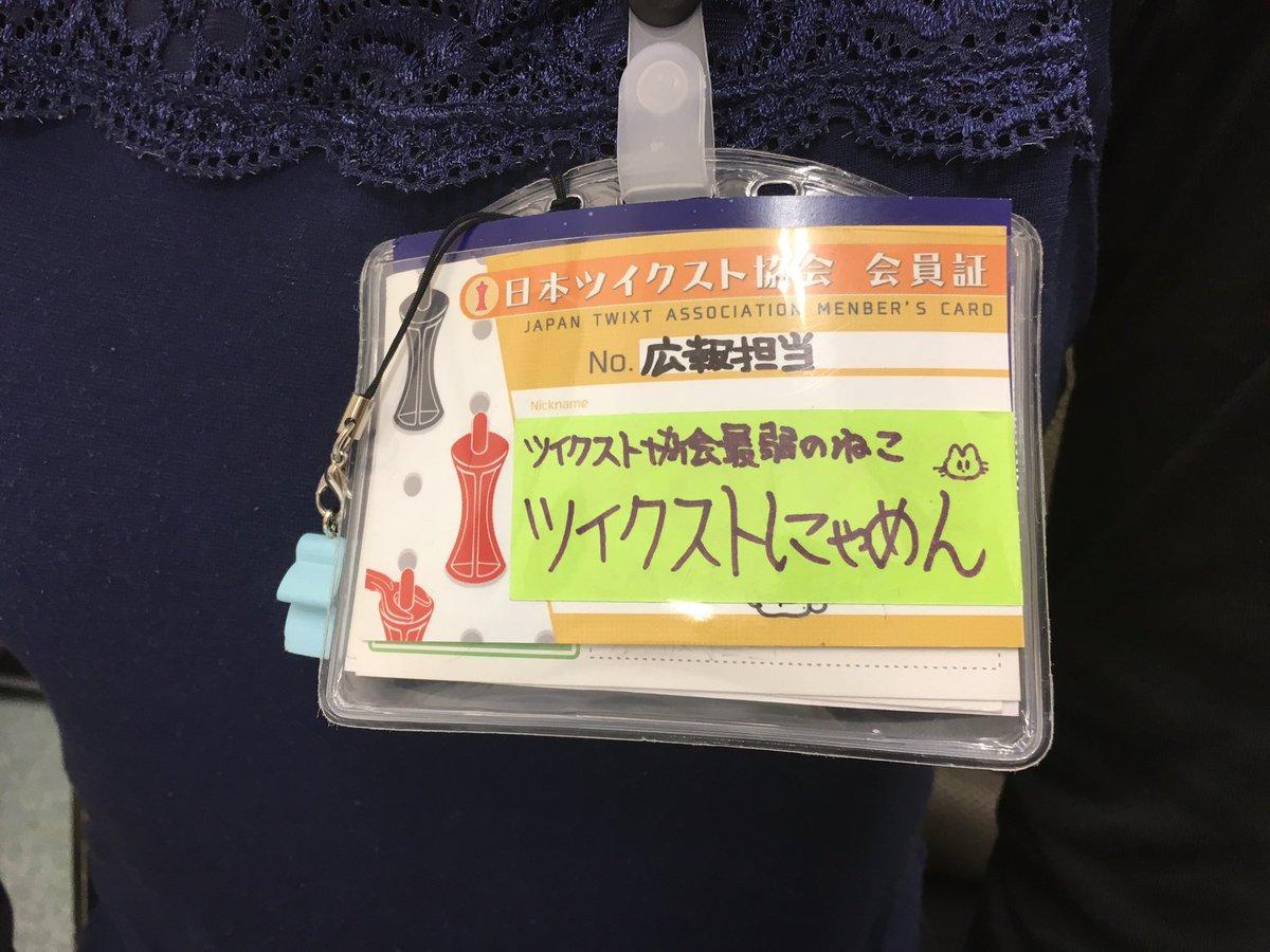 本日午後8時より桑名ABGフェスタ打ち上げ会並びに桑名七盤勝負本部長就任記念並びにツイクストにゃめん生誕祭を行います。参