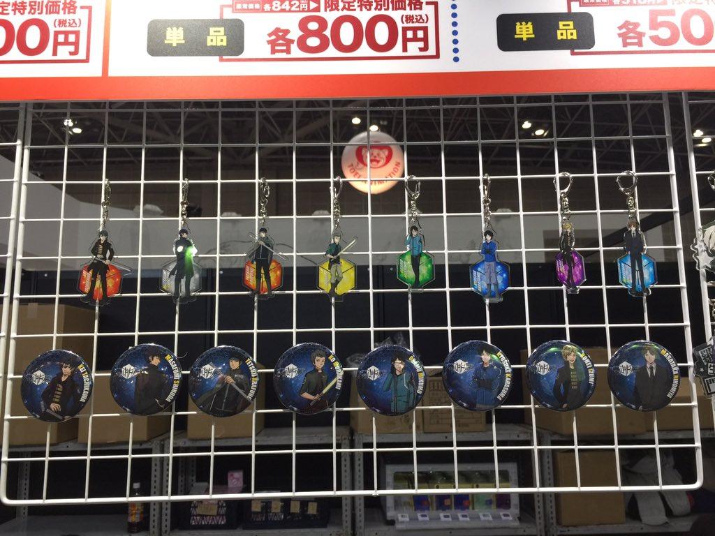 アニメジャパン最終日!!『ワールドトリガー』缶バッジ&アクリルキーホルダーをイベント限定価格で販売します!!実物