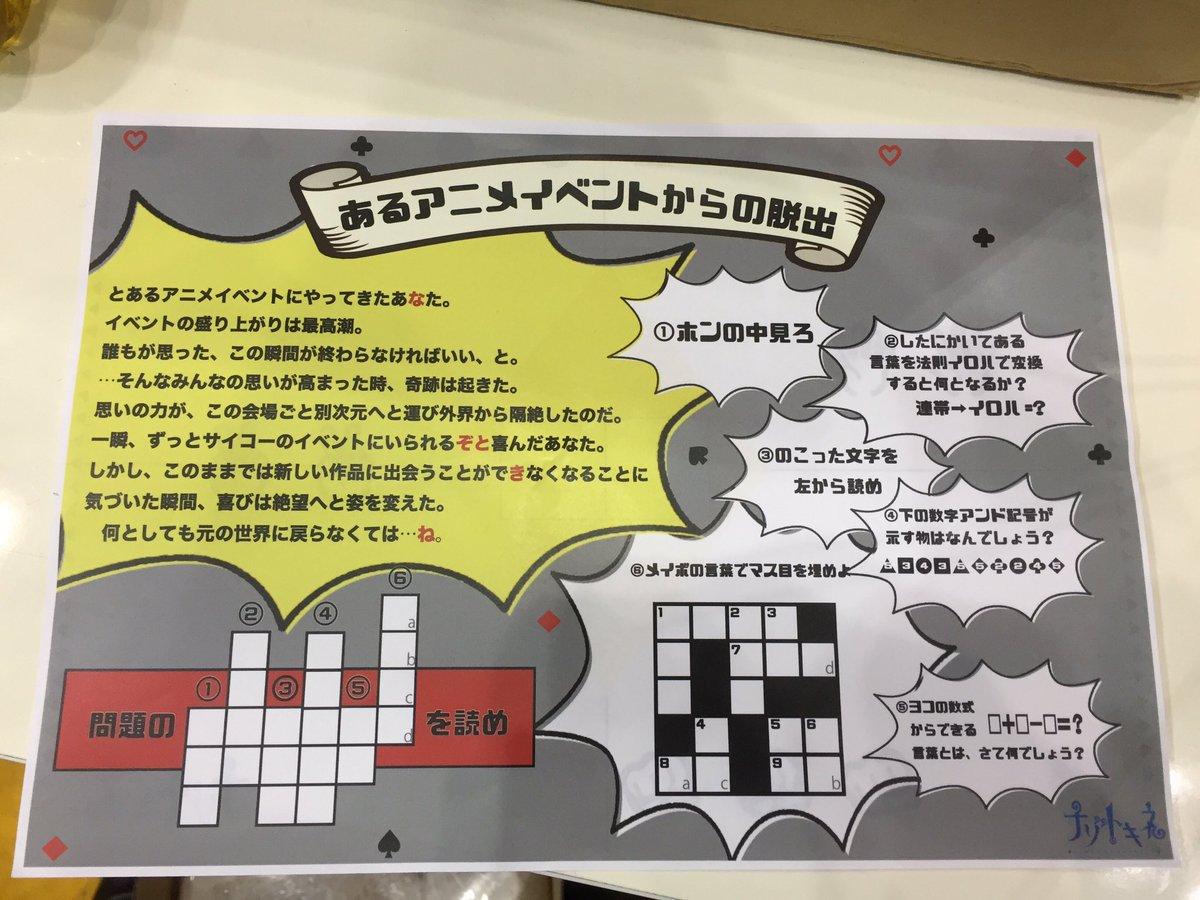 ♢アニメジャパン2017♢ブース番号J22『アニメ連合会』では謎解きラリーを開催中‼︎ブースを周って謎解きして下さい✨正