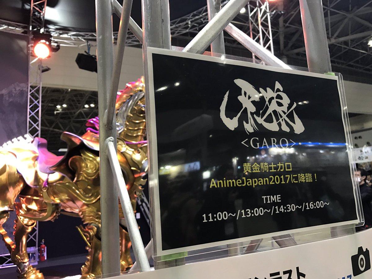 【アニメジャパン2017】本日は黄金騎士ガロがブースに降臨します!スケジュールは写真をご覧くださいませ! #garo #