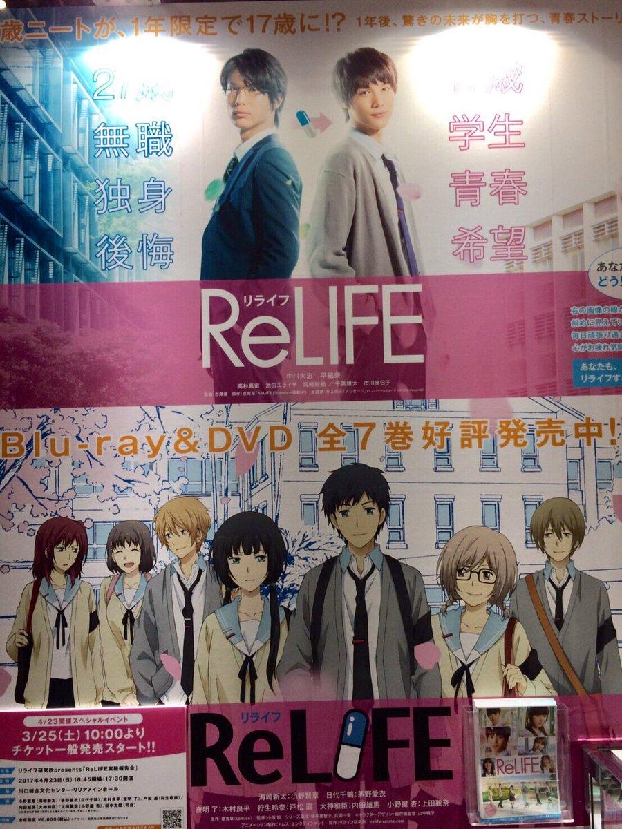 【AnimeJapan2017】2日目です!本日もトムスブースにてReLIFE展開中!あいにくの天気ですが、皆さまお足元