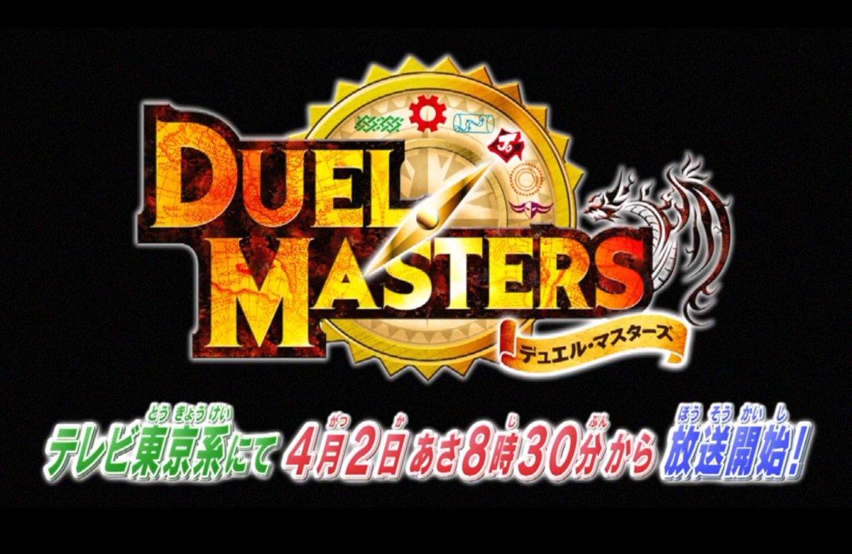 新番組「デュエル・マスターズ」4月2日放送開始です!