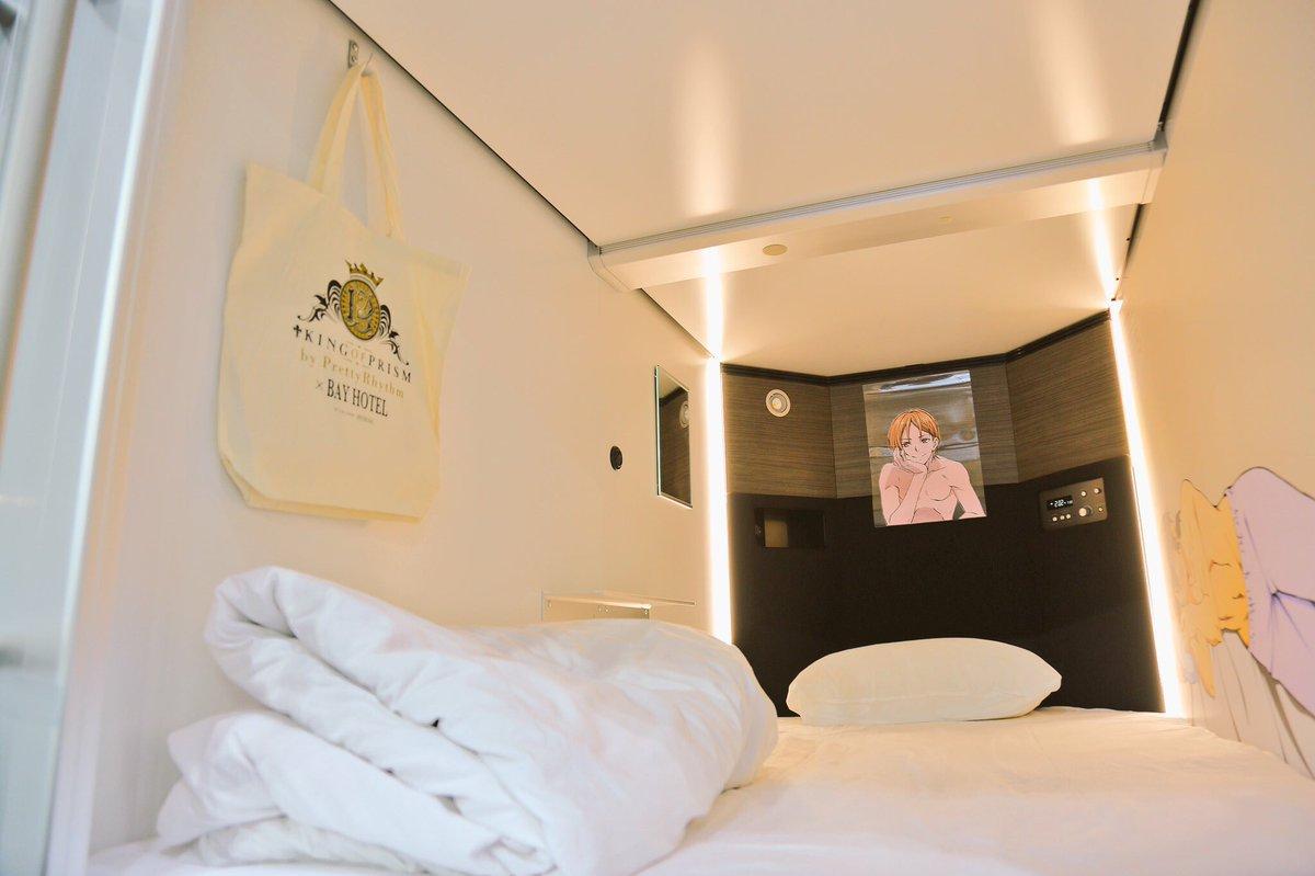 (´-`) .。oO(女性専用カプセルホテル 秋葉原ベイホテルで #キンプリ とコラボした企画。弊社製カプセルベッドの中