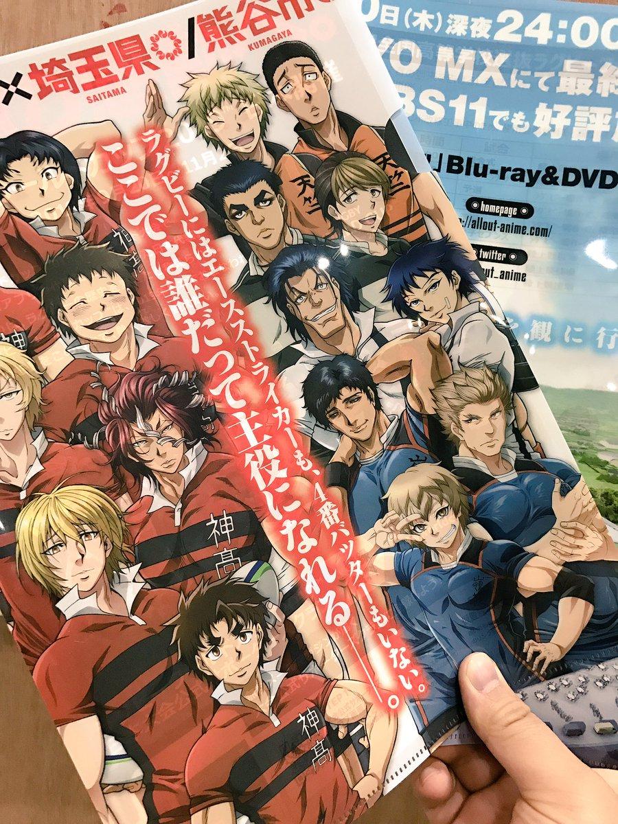 【Anime Japan】埼玉県コラボクリアファイルをトムスブース(A26)にて11時より配布致します!また配布中の赤山