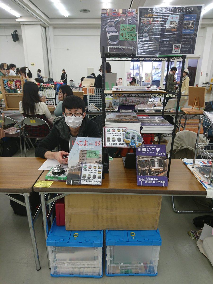 設営完了しました!広島コミケ211・春まつり2017、サークルNo.C07にてお待ちしております。新刊のいこま50号「広