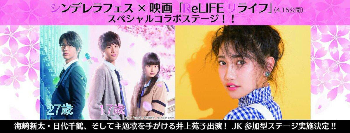⭐️ステージ情報⭐️第3ステージではReLIFEから中川大志くん、平祐奈さん、そして主題歌を務める井上苑子さんと一般応募