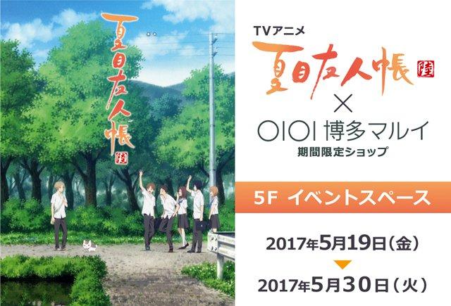博多マルイ 5Fイベントスペースに「TVアニメ 夏目友人帳 陸 ×OlOl」期間限定ショップオープンへ→