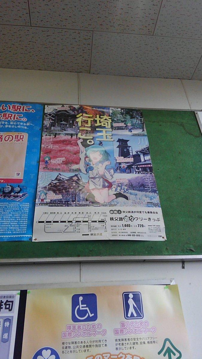 熊谷で久々にお会いしましたSaitamaに降臨した萌えキャラ観光戦士サクヤさまそして浦和が誇るwご当地アニメ、浦和の調ち