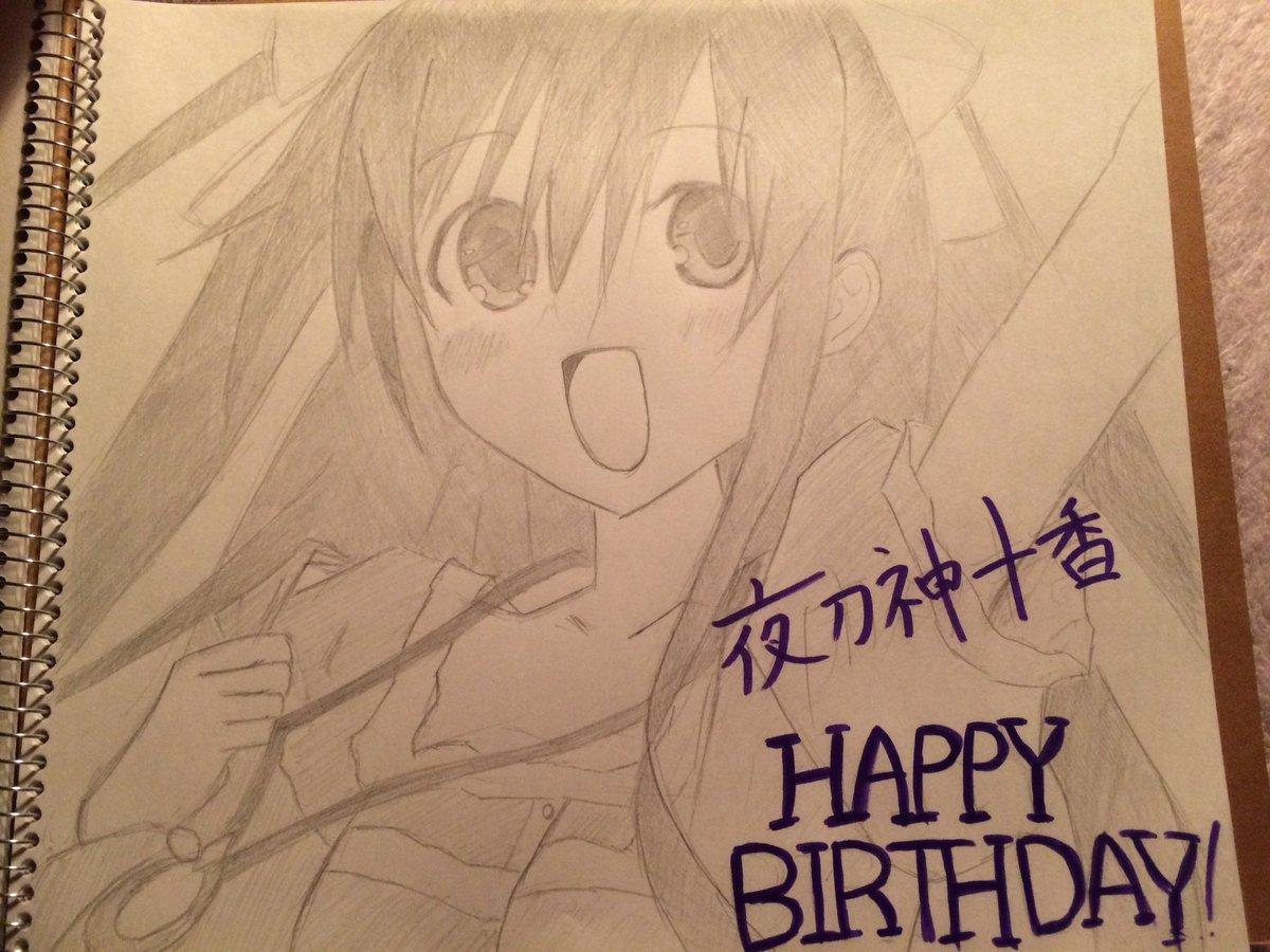 お誕生日おめでとう。いつまでもその可愛い笑顔を絶やさないでくれよな?(士道)#デートアライブ#夜刀神十香#五河士道が精霊