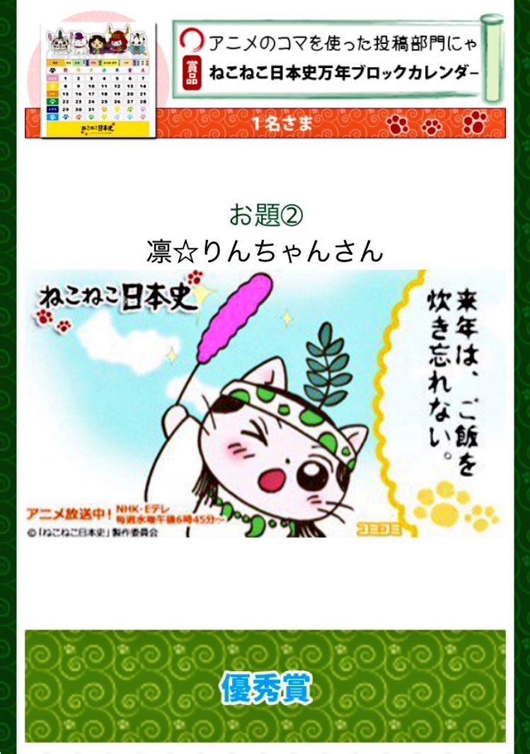 ねこねこ日本史Twitterキャンペーンで優秀賞を頂いた๑•̀ㅁ•́ฅ✧にゃ!まさかご飯を炊き忘れない宣言で、優秀賞に選