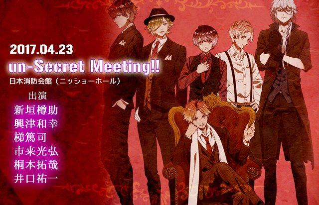 【OZMAFIA】4月23日イベント『OZMAFIA!! un-Secret Meeting!!』キービジュアル&グッズ