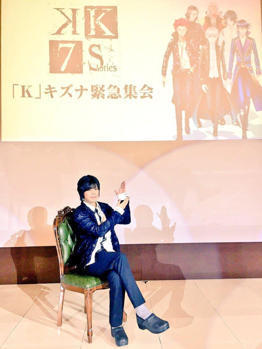 「K」キズナ緊急集会ご覧いただいた皆様ありがとうございました!劇場版来年夏より公開、そして舞台が今年10月から京都と東京