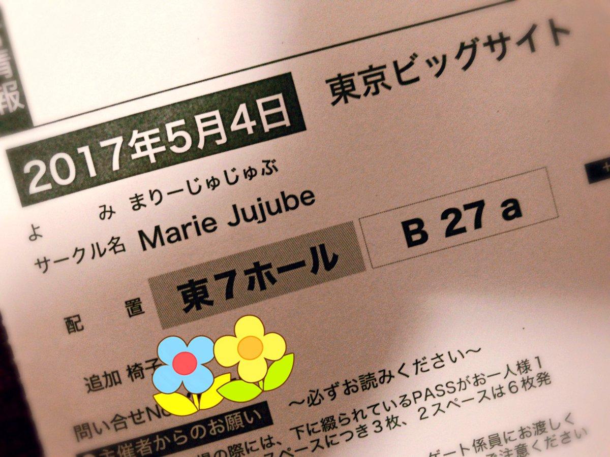スパコミの参加証きてた!5/4 東7 B-27a 「Marie Jujube」、コンレボスペースです。まつせさん()も参