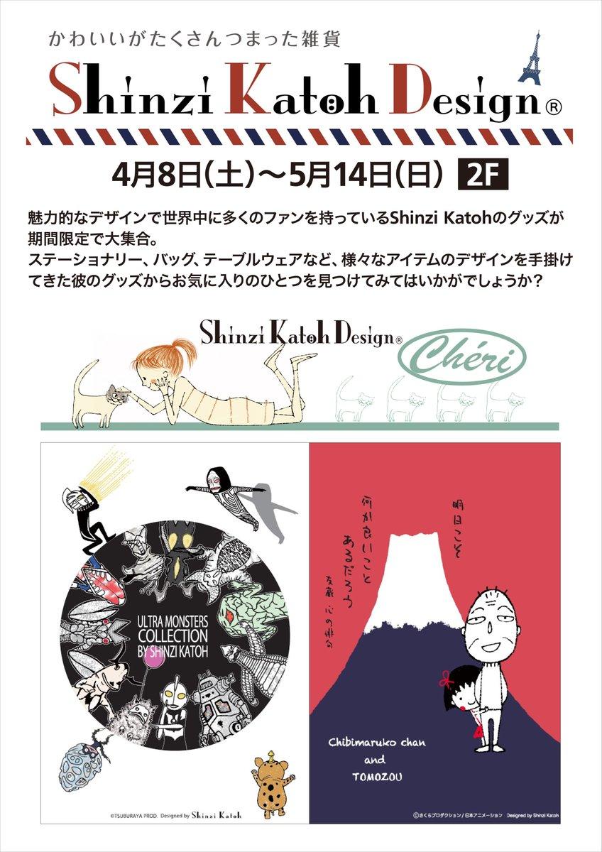 本日から雑貨デザイナー『Shinzi Katoh』の特集がスタートしました。ステーショナリー、バッグ、テーブルウェアなど