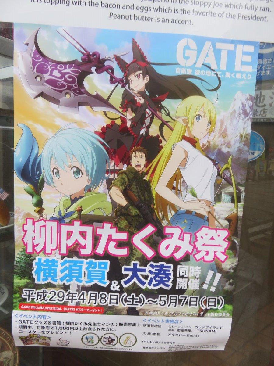 なんか「GATE 自衛隊 彼の地にて、斯く戦えり」がらみで柳内たくみ祭ってのが横須賀と大湊でいつの間にか今日から始まった