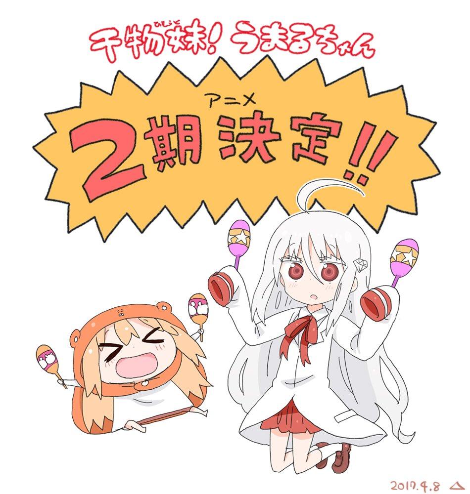 ついに発表になりました〜!うまるちゃん第2期が決定致しました!!放送を楽しみにしててくださいませ〜!