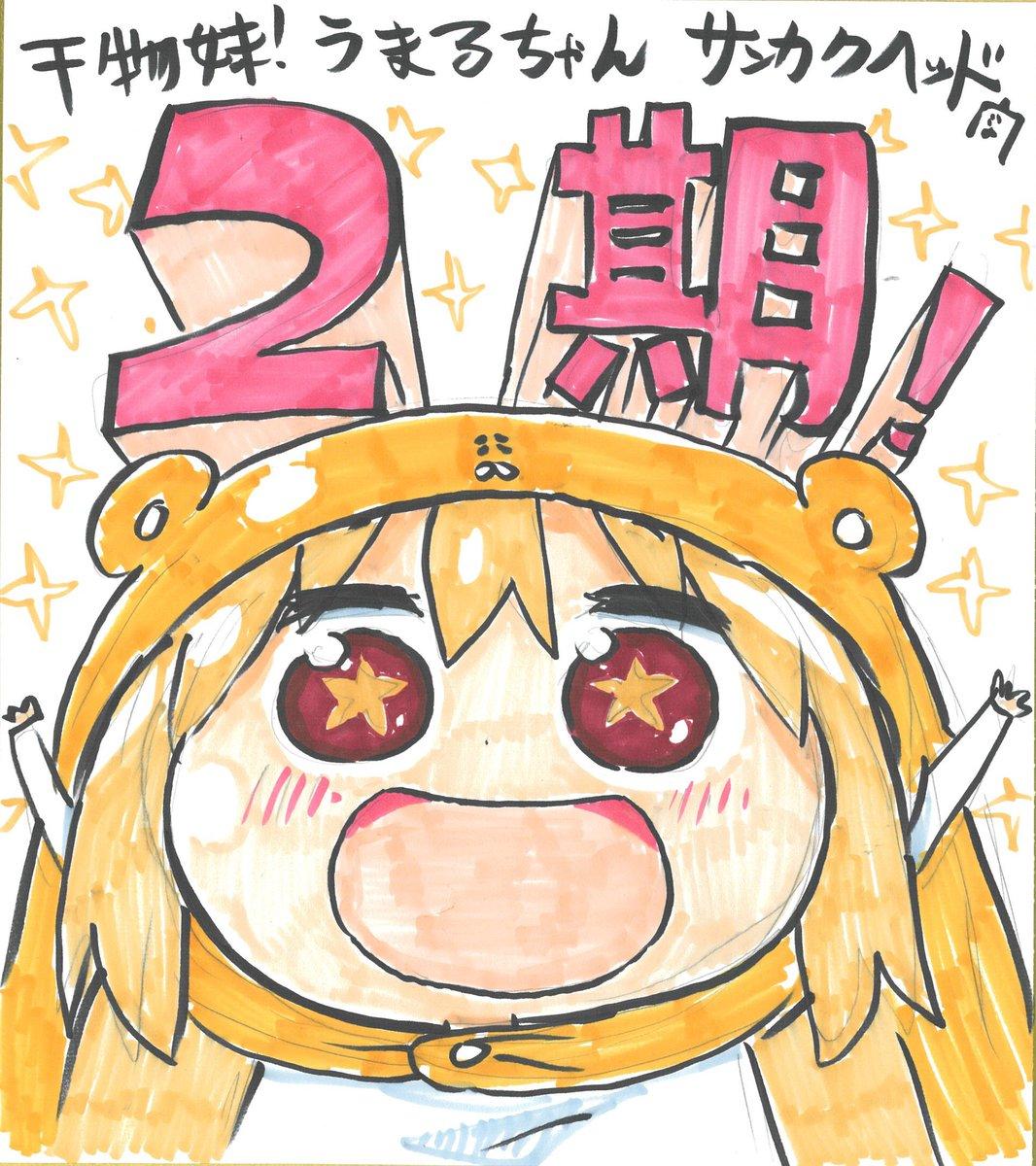 さらに『干物妹!うまるちゃん』の原作者・サンカクヘッド先生からも、テレビアニメ第2期決定のお祝いイラストが到着!全力歓喜