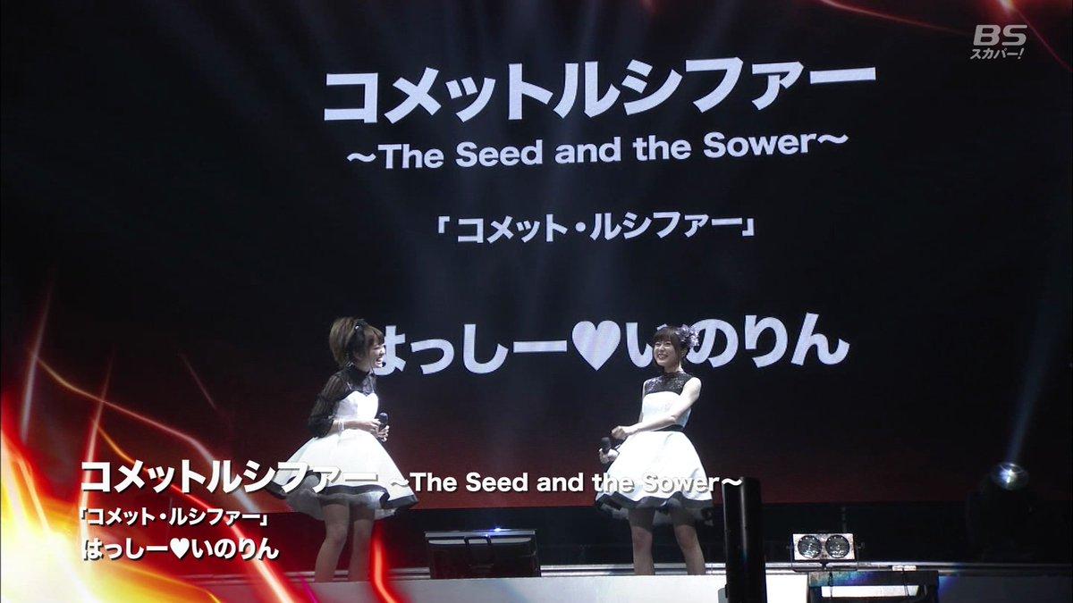 ありがとう、コメットルシファー ~The Seed and the Sower~ 、はっしー♡いのりん