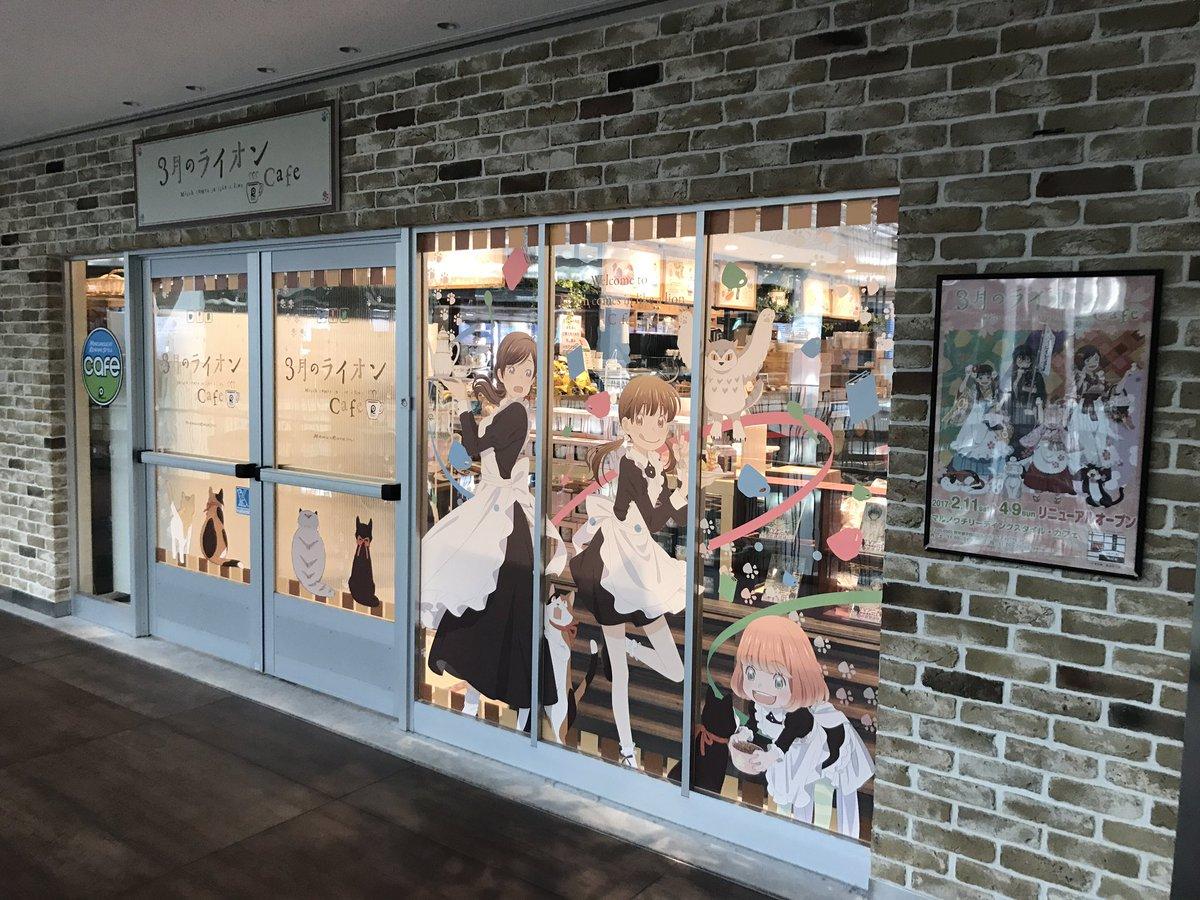 【4/9(日)東京&大阪出張版】こんにちは!いよいよ本日で「3月のライオン」カフェ営業最終日となります!この風景