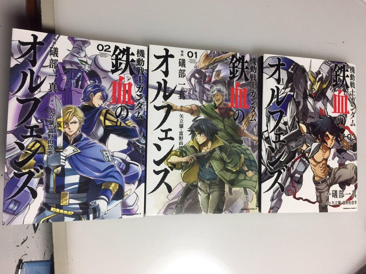 機動戦士ガンダム鉄血のオルフェンズコミカライズ全3巻発売中です.第1期の内容がみっちり詰まってます!よろしくお願いします