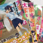 今日メルカリで大家さんは思春期!という日常系の4コマ漫画を6冊買いました!