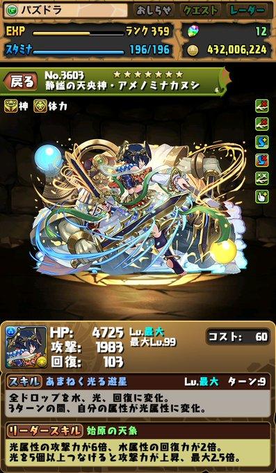 新フェス限モンスター「アメノミナカヌシ」ちゃん!!(進化後) #パズドラ