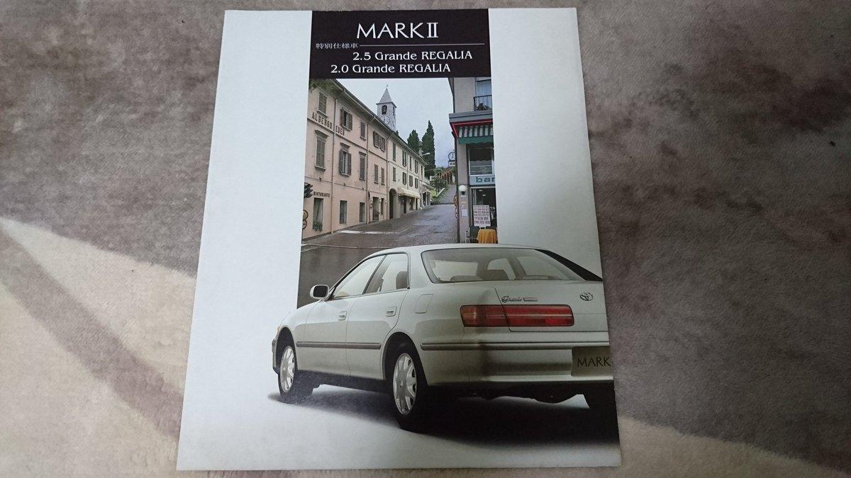 #MsWorksカタログ書庫トヨタ マークⅡ(特別仕様車 グランデ レガリア)