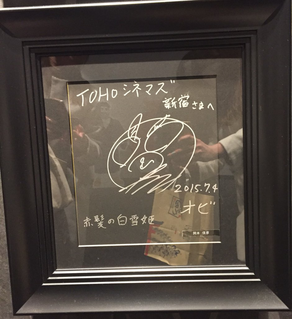 そして赤髪の白雪姫のキャスト陣のサイン!岡本くん、梅ちゃん、逢坂くん(笑)私とすーちゃん案件(笑)