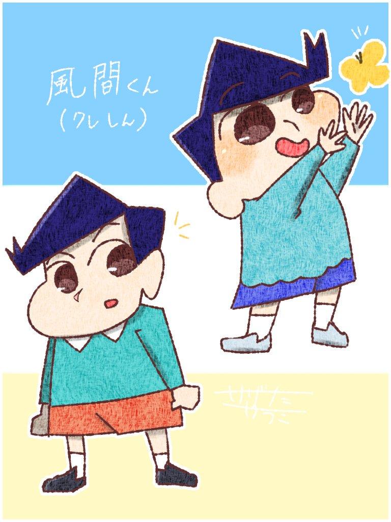 リクボから風間くん(クレヨンしんちゃん)でした!ありがとうございましたo(^o^)o