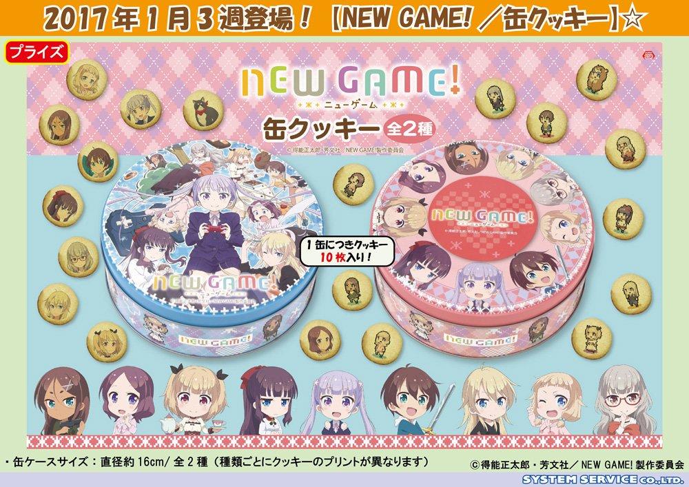 【プレゼント企画】NEW GAME!/缶クッキー2種セットを抽選で1名様にプレゼント!フォロー&RTで応募完了。※鍵垢の