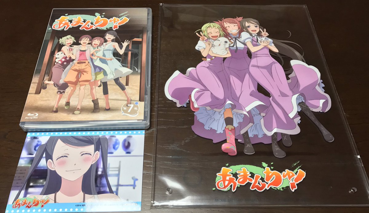 「あまんちゅ!」BD第7巻購入、全巻購入完了。