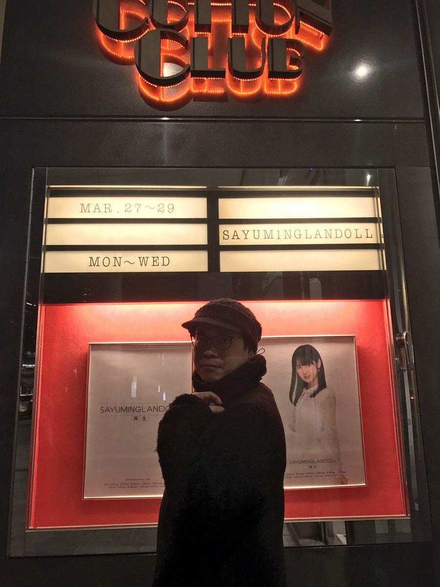 一人で行く道重さゆみ SAYUMINGLANDOLL〜再生〜 STUDIO PARTITA & COTTON CLUB追加 【5/17(水)〜5/21(日)・7/4(火)〜7/8(土)】�SYouTube動画>13本 dailymotion>2本 ->画像>480枚