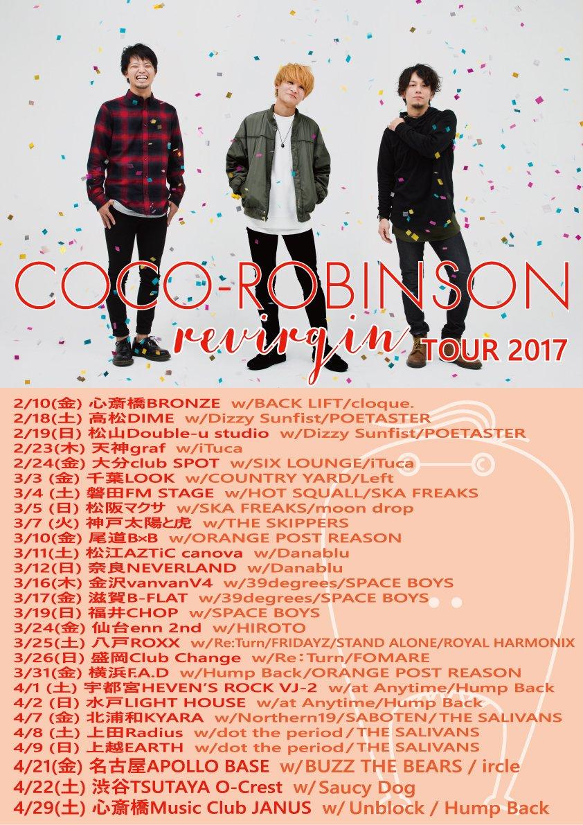 "COCO-ROBINSON""revirgin""tourHump Back""夜になったら""Tour3/31@神奈川 横浜F"