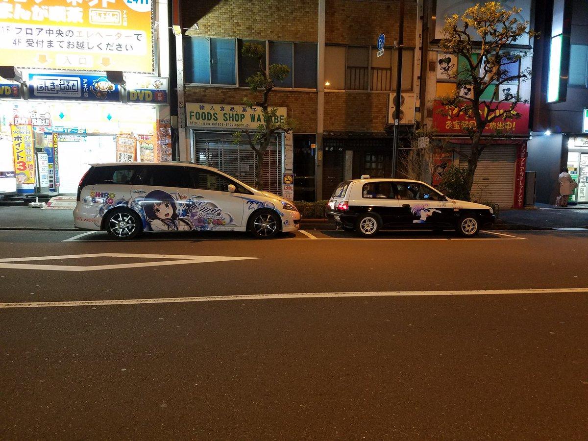 【固定用】SHIROBAKO 絵麻たそ&ボンネットは仕様のグランディスに乗っています🙌