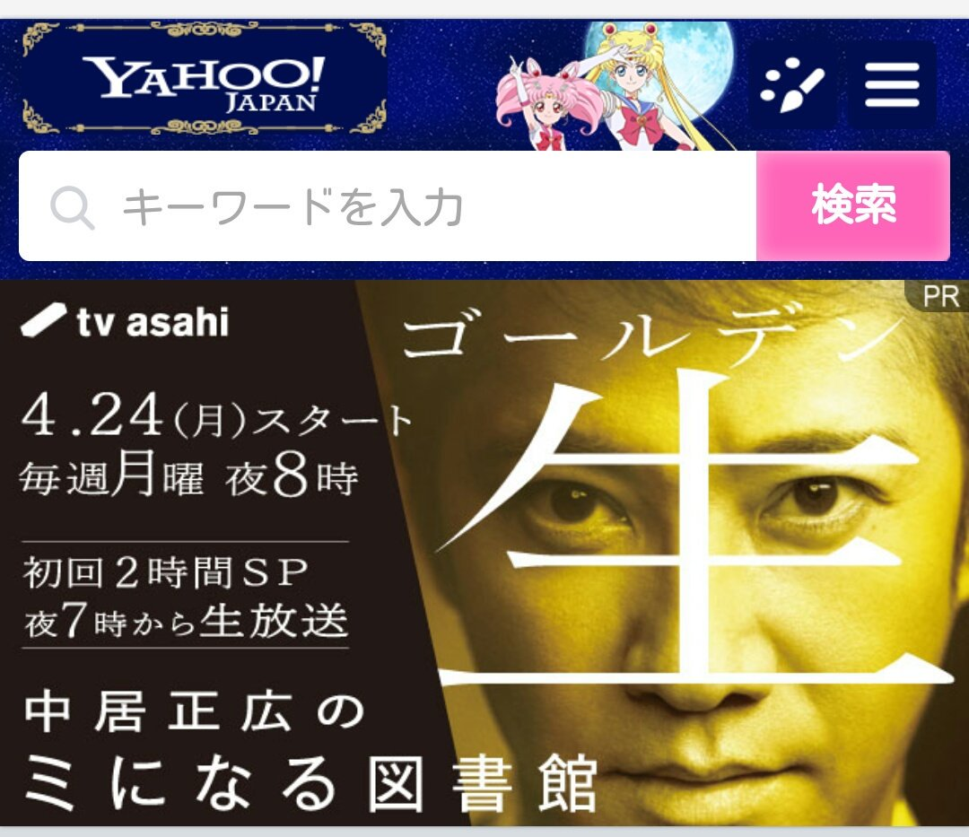 Yahooの広告欄に館長中居くんが居るよ😃って皆さんが言ってるから、私も開いてみた。何回目かにようやくお出ましに( *´