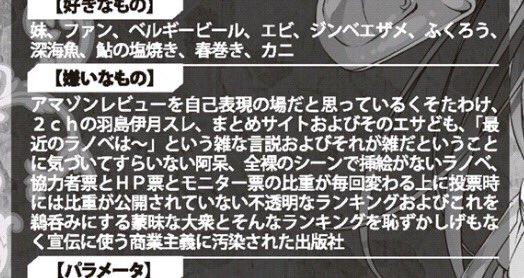 はがない作者の羽島先生はヒロインの嫌いなものじゃなくて自分の嫌いなものをお書きになられましたね...