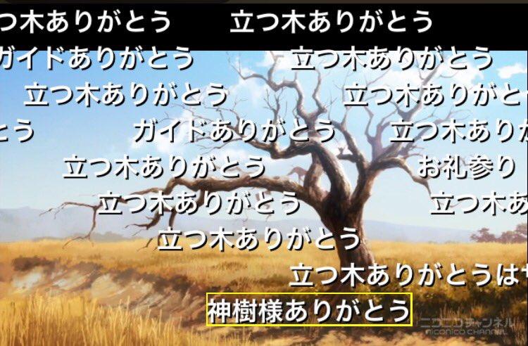 たつき監督ありがとう↓立つ木ありがとう↓神樹様もありがとう↓神樹様に、拝↓神樹様に感謝を捧げたい↓神樹様も出るアニメ作品