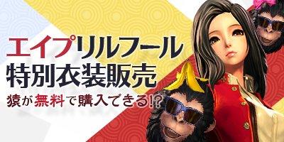なんと!さ・・猿のかぶりものサングラスバージョン「猿の優越」が無料で購入できる!~エイプリルフール特別衣装販売~他にも男
