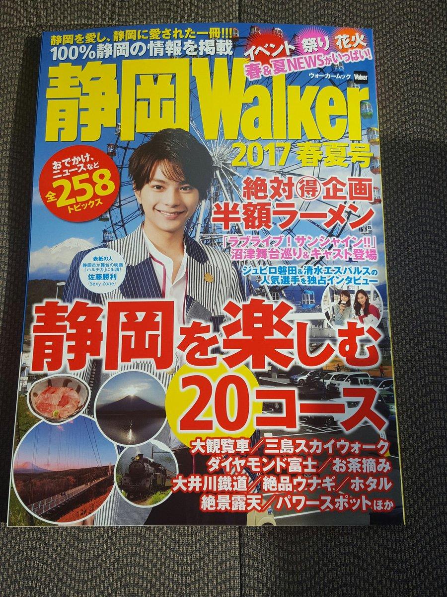 静岡Walkerをコンビニで買った♪サンシャイン関連記事・『静岡アニメWalker』2ページ(県内アニメ記事…他にガウリ