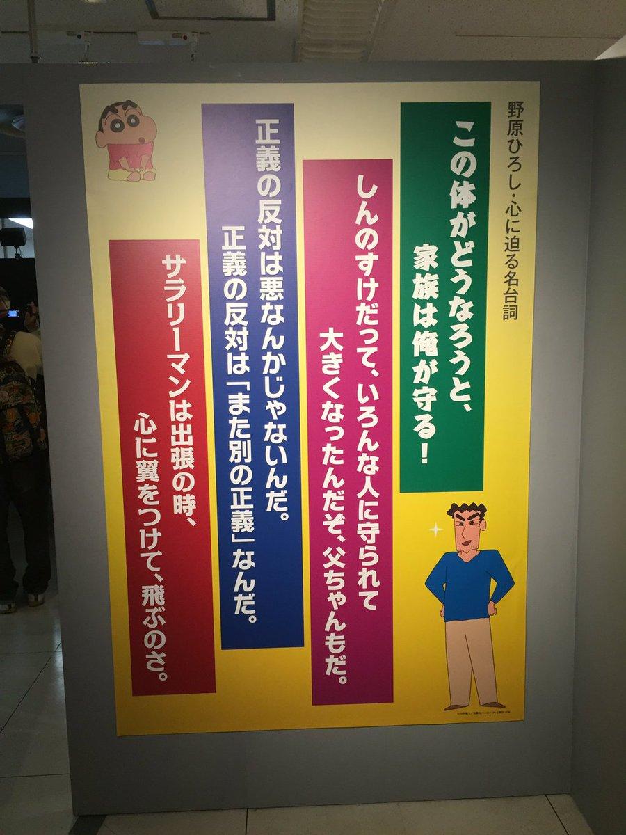 野原ひろし関係で一番ドン引きしたのはクレヨンしんちゃん展の野原ひろし名言集みたいなコーナーに別の作品の台詞が書かれてた画