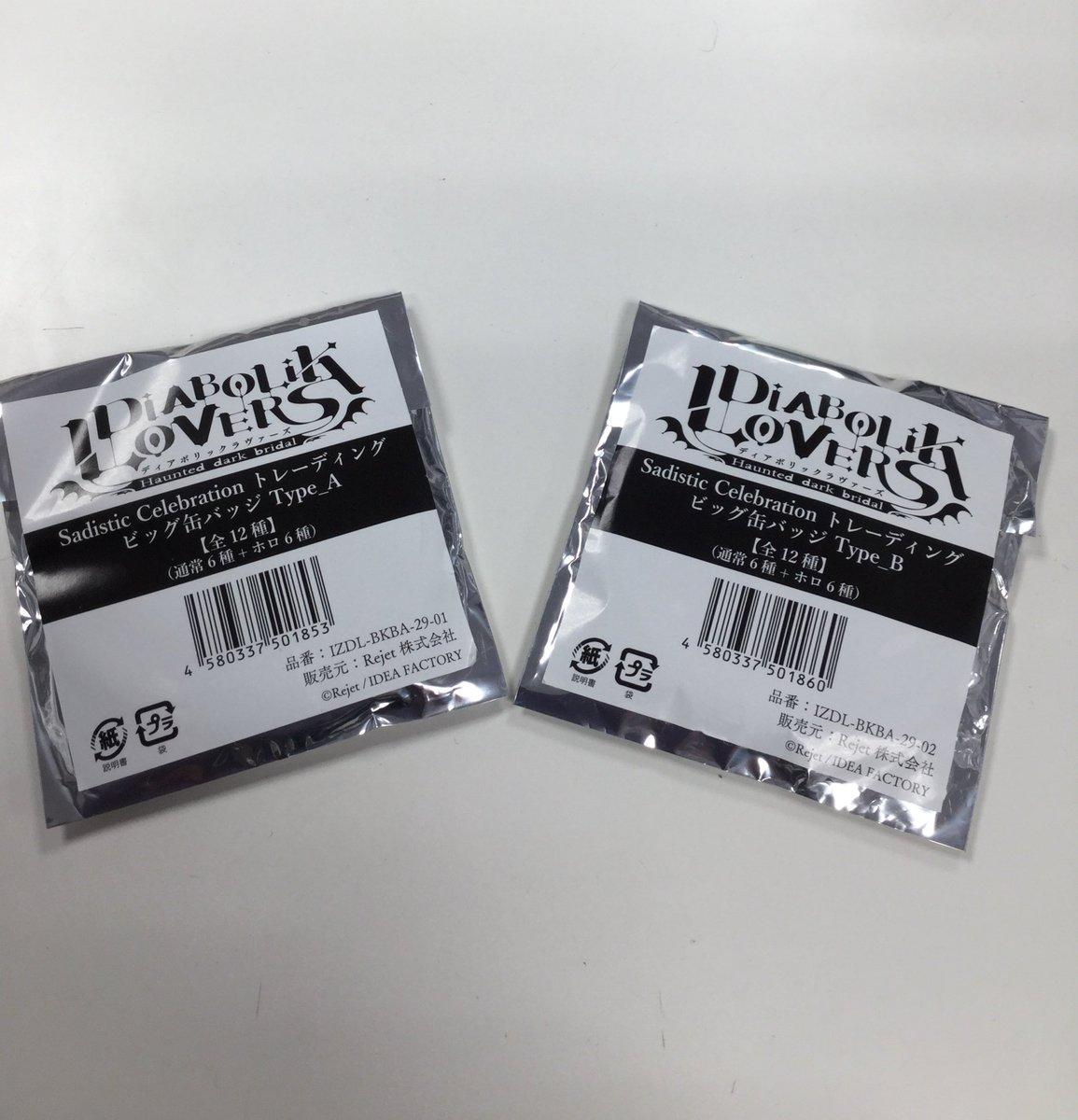 【グッズ入荷情報】『DIABOLIK LOVERS』トレーディング缶バッジ各種入荷しました!