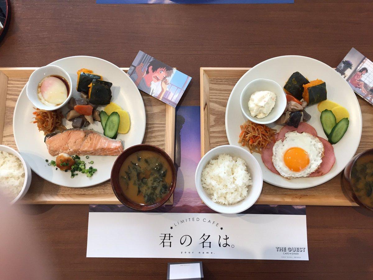 君の名は。カフェ大阪OPENです✨朝からたくさんの方にお並びいただき、ありがとうございます😊立花家と宮水家の朝食メニュー