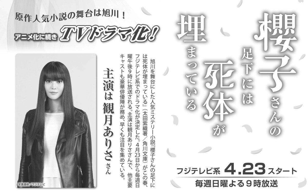 4月号で旭川が舞台の人気ミステリー小説「櫻子さんの足下には死体が埋まっている」のドラマ化を紹介しています!4/23~毎週