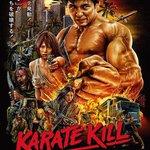 『KARATE KILL / カラテ・キル』光武蔵人監督。前作に続き亜沙美嬢が出演今回は片腕のガンマン。アクションも脱ぎ