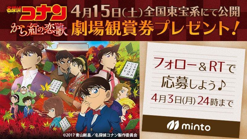 「劇場版名探偵コナン から紅の恋歌(ラブレター)」公開記念キャンペーン!フォロー&RTで、劇場鑑賞券プレゼントに応募しよ