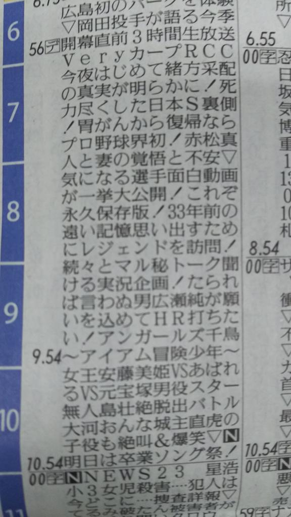 (・ω☆)ノあ、今日のRCCのカープ特番(ゴールデンタイム三時間w)のテレビ欄もたて読みですね(微笑)