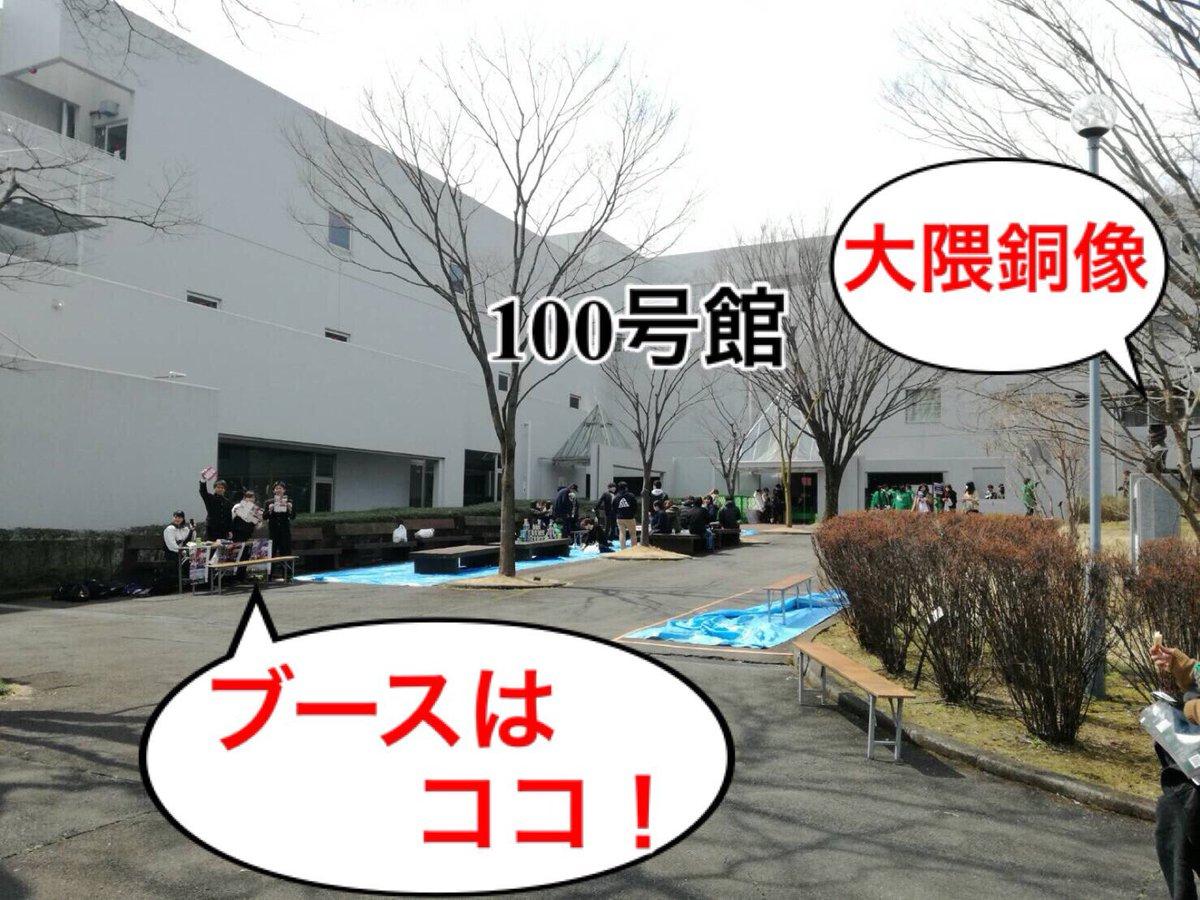 【新歓@所沢キャンパス】こんにちは!!今日はトトロの森所沢キャンパスへ新歓しにきました🌲✨新入生はガイダンス中ですね!終