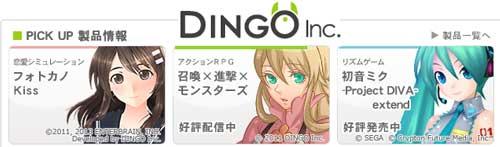 【更新:確定】『フォトカノ』『初音ミク Project Diva』などで知られるディンゴが破産か -