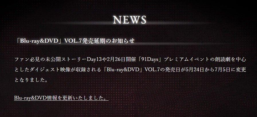 【第7巻】未公開ストーリーDay13や2月26日開催「91Days」プレミアムイベントの朗読劇を中心としたダイジェスト映