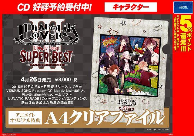 【CD予約情報】『DIABOLIK LOVERS Bloody Songs -SUPER BESTIII-』が4/26発